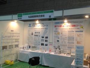 新価値創造展2015 IN KANSAI