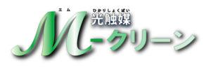 光触媒 M-クリーン