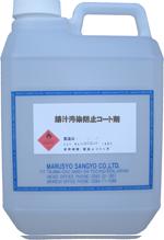 錆汁汚染防止コート剤